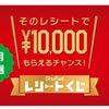 レシート送信で1万円当たるアプリの画像