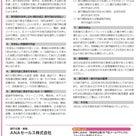 MACOとマカオ・香港大人の旅セミナー詳細の記事より