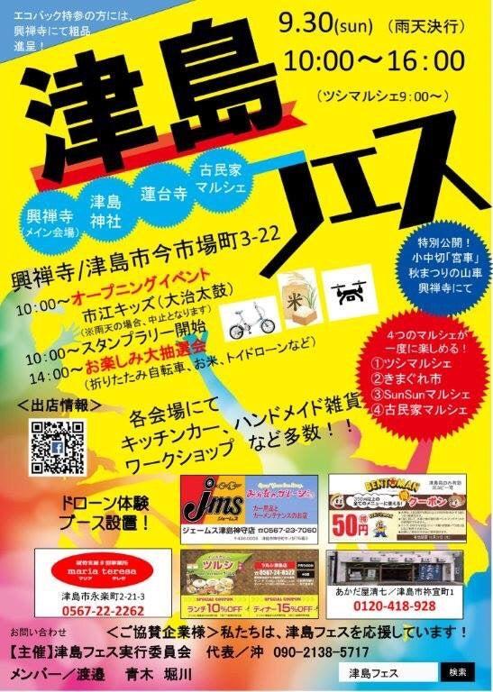 9/30津島フェス | wanぱくぼうず