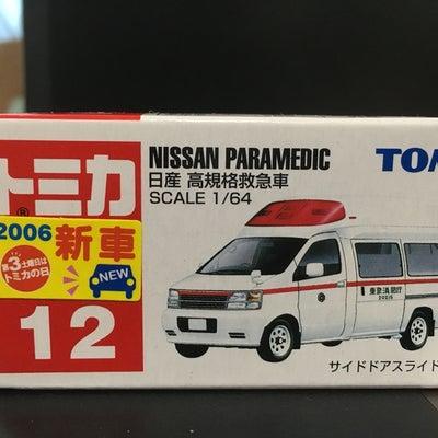 トミカ 日産高規格救急車の記事に添付されている画像