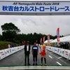 秋吉台カルストでロードレースが開催されましたの画像