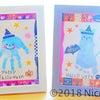 【参加費無料】2019/9/21(土) 【三鷹】手形足形アートワークショップ開催!!の画像