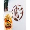台北▼インスタ映え間違いなし!黒糖タピオカミルク「Tigersugar 老虎堂」の画像