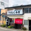 お得過ぎるセットでしょ!(^+^) 喜多方ラーメン『たまよし食堂』