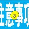 ◆キャッシュバック注意事項◆の画像
