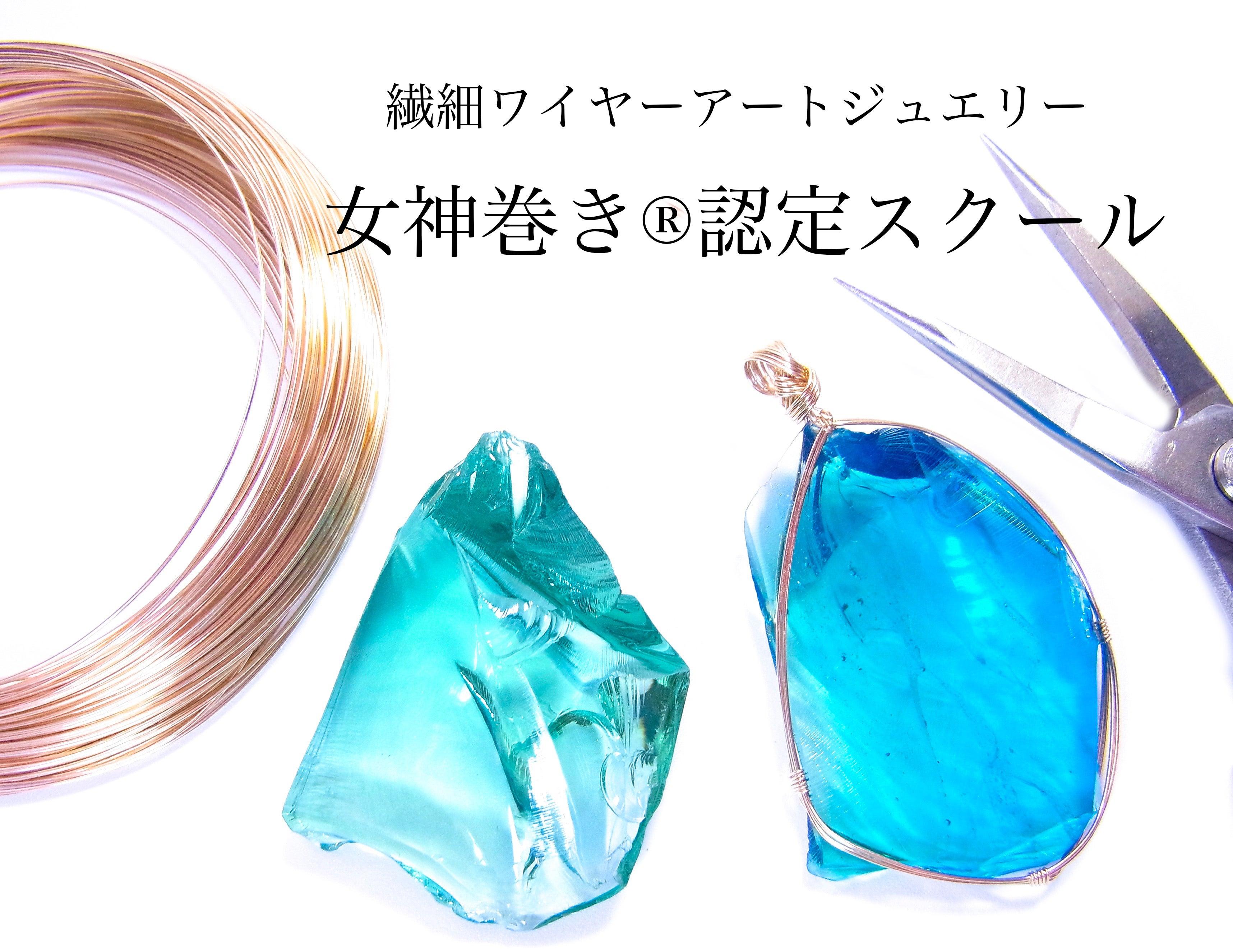 """""""女神巻き認定スクール東京"""""""