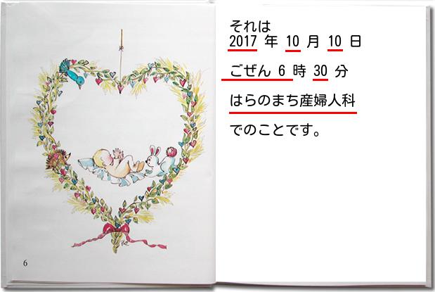 物語の中にハートの花飾りのイラストがある絵本特集 お祝い誕生日