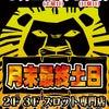 明日9月30日…【月末最終日曜】到来!でちゃう!総力取材!九州編集部『愛華』さん実践来店!の画像