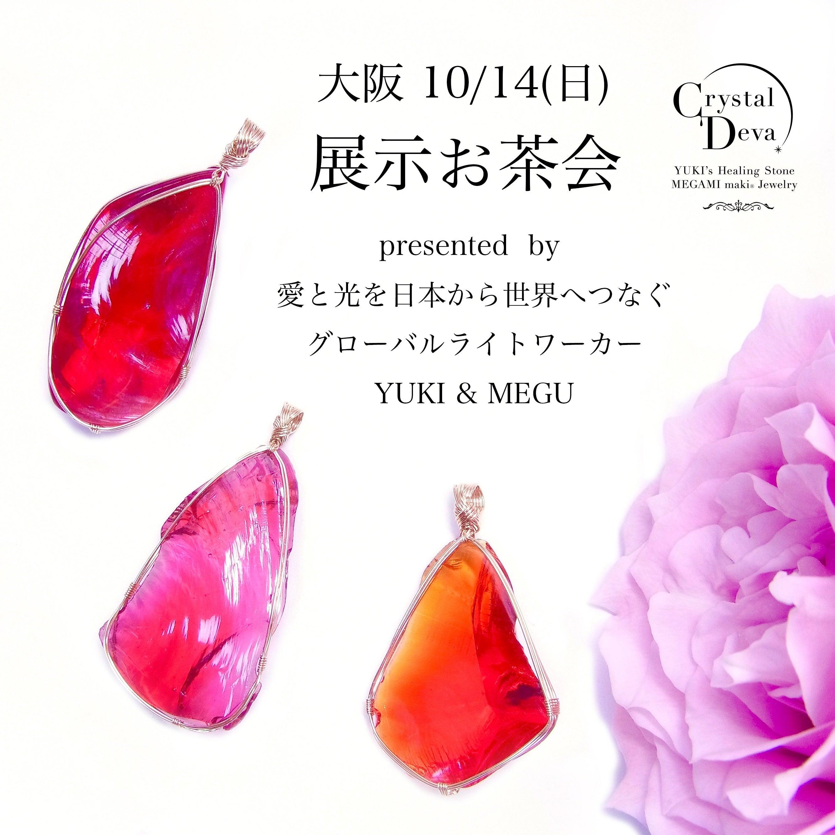 10/16大阪お茶会
