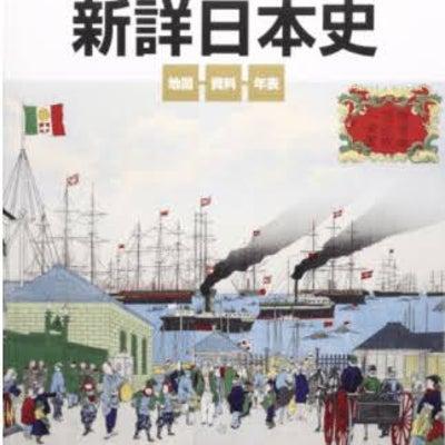 3か月で偏差値20上げる勉強方法 日本史編の記事に添付されている画像