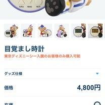 [在庫状況について]ダッフィーマ―チング目覚まし時計に見る在庫の推測の記事に添付されている画像