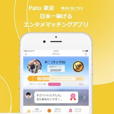 Pato(パト) 上手くいけばヤルことも可能?美人可愛い子たくさん! ギャラ飲みの記事に添付されている画像