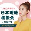 :::先着順:::TAKO美容外科現地相談会in東京の開催が決定しました!
