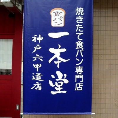 一本堂 神戸六甲道店 9月26日(水)グランドオープン @六甲道の記事に添付されている画像