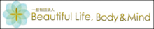 一般社団法人Beautiful Life,Body&Mind