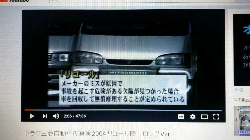 三菱自動車2004リコール隠し」動画 | 超音速ナイトセイバー009R