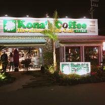 9/16オープン「Konas Coffeeコナズ珈琲和歌山店」紀三井寺 和歌山の記事に添付されている画像