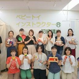 画像 【現在募集中】東京会場・オンライン開催の 日本知育玩具協会知育玩具2級講座・初級講座・教室 の記事より 6つ目
