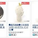 【ヤフオク1円開始】HERMES/ルブタン/PRADA/miumiu/ロエベ他 多数出品の記事より