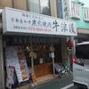 焼肉「牛浪漫(ぎゅうろまん)」の画像