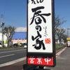 ごぼう天うどん 380円 春の家 長崎県大村市古賀島町の画像