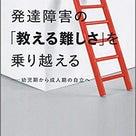 発達障害の「教える難しさ」を乗り越える---幼児期から成人期の自立へ(河野俊一著:日本評論社)の記事より