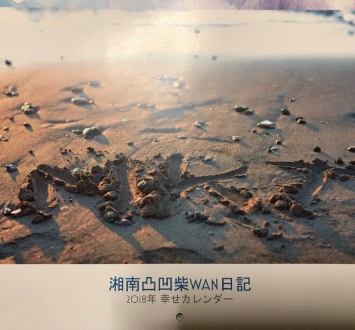湘南凸凹柴wan日記