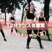 この緩さがたまらん♡12分ダンス有酸素動画