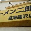 ラーメン二郎 湘南藤沢店 12