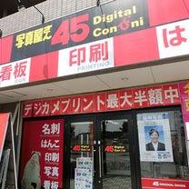 高萩市はんこ作成 印鑑製作 茨城 高萩はんこ屋さん 茨城県 takahagi hの記事に添付されている画像