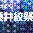 東京で藤井絞祭り開催…
