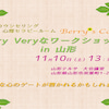 Berry's Color「Very Veryなワークショップ」 in 山形の画像