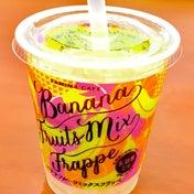 【ファミマ】贅沢!7種類のフルーツ使用☆バナナフルーツミックスフラッペ