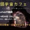 第7回宇宙カフェの画像