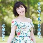 水に咲く花・支笏湖へ タイプD