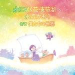水に咲く花・支笏湖へ タイプE