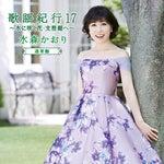 歌謡紀行17~水に咲く花・支笏湖へ~[通常盤]