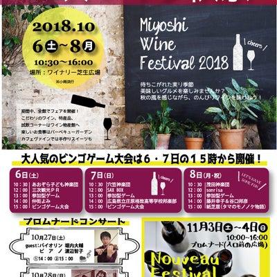10月6日(土)プロムナードコンサートについての記事に添付されている画像