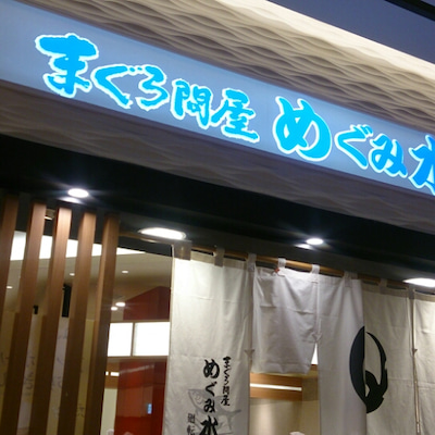 廻転寿司 まぐろ問屋 めぐみ水産の記事に添付されている画像