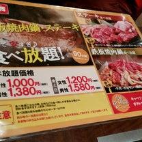 大阪で1番安い?ステーキ食べ放題の記事に添付されている画像