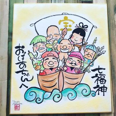 七福神をおばあちゃんにプレゼントの記事に添付されている画像