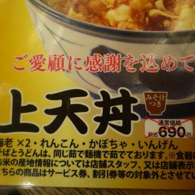 【ランチ】てんやの日 上天丼500円 2018/08/18の記事に添付されている画像
