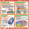 9/21(金)~【秋の全国交通安全運動】が実施されます。の画像