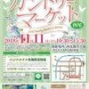カントリーマーケット西尾 11月11日(日)開催! 西尾市イベント どれぃぶの画像