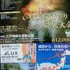 稲敷花火大会の画像