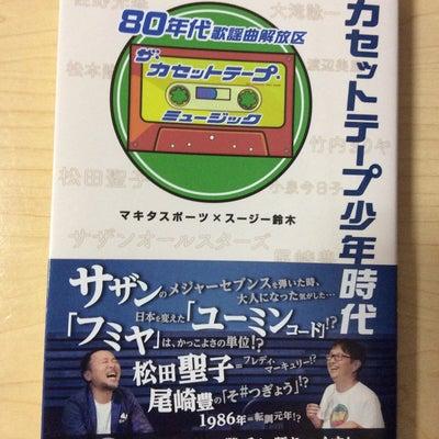 カセットテープ少年時代 80年代歌謡曲解放区・マキタスポーツ スージー鈴木 の解の記事に添付されている画像