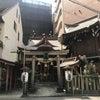 小さくてもパワーがすごい!強運厄除け、金運アップの神社★小綱神社 東京都の画像