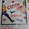 チェコフェスティバル2018の画像