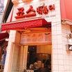 お一人様にもオススメ^ ^江南の粉食店であさごはん♡ここも実は初潜入ーー!!