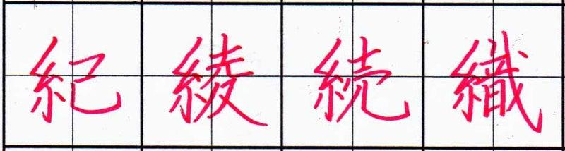 へん 漢字 いと